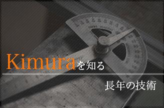 株式会社Kimuraを知る 長年の技術